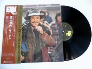Sadao Watanabe / Recital  --  LP 33 giri Made in Japan