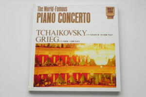 The World-Famous Piano Concerto / Tchaikovsky - Grieg  / F. Reiner - Odd Gruner-Hegge  --   Cofanetto LP 33 giri - Made in Japan