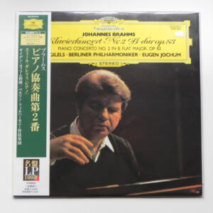 Brahms - Piano Concerto No. 2 / Emil Gilels/ Berliner Philharmoniker conducted by Eugen Jochum --  LP 33 giri  200 gr. - Made in Japan